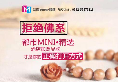 都市MINI•精选酒店加盟品牌才是你的正确打开方式