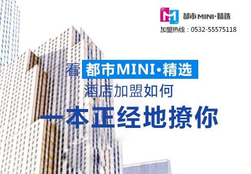 看都市MINI•精选酒店加盟如何一本正经地撩你