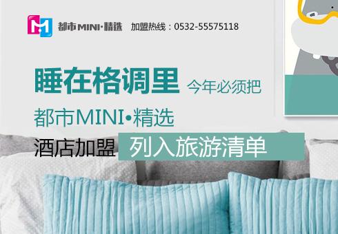 今年必须把都市MINI•精选酒店加盟列入旅游清单