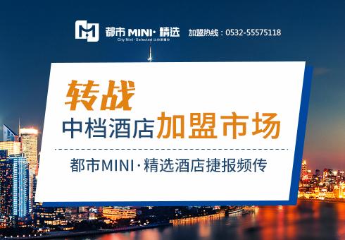 都市MINI·精选酒店捷报频传