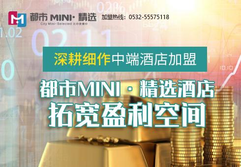 都市MINI·精选酒店拓宽盈利空间