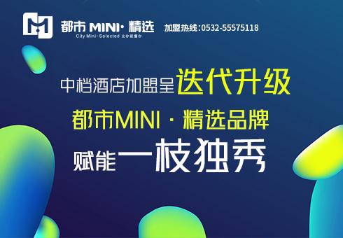 都市MINI·精选品牌赋能一枝独秀