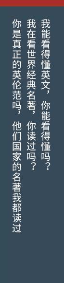 我能看得懂英文,你能看得懂吗?我在看世界经典名著,你读过吗?你是真正的英伦范吗,他们国家的名著我都读过